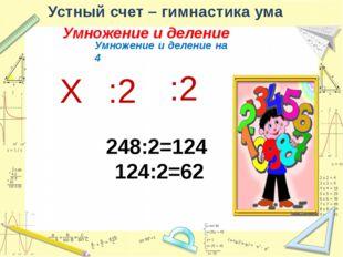 Устный счет – гимнастика ума Умножение и деление Умножение на 25 Х *100 :4 32