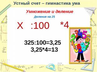 Устный счет – гимнастика ума Умножение и деление Умножение на 9 Х 0 - Х 256 2