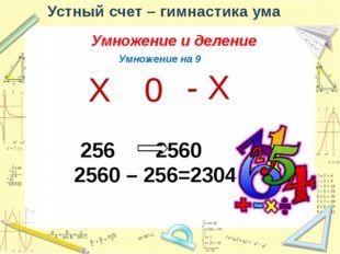 Устный счет – гимнастика ума Умножение и деление Умножение на 11 - 1 способ Х