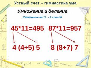 Игры Отгадывание полученного числа Задумайте какое-нибудь число. Прибавьте к