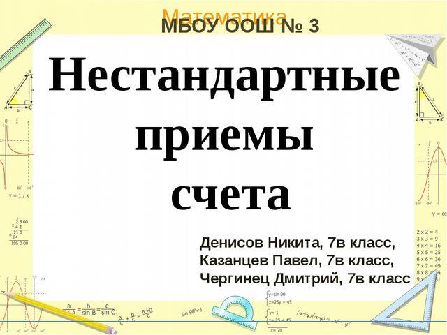 Нестандартные приемы счета МБОУ ООШ № 3 Денисов Никита, 7в класс, Казанцев Па...