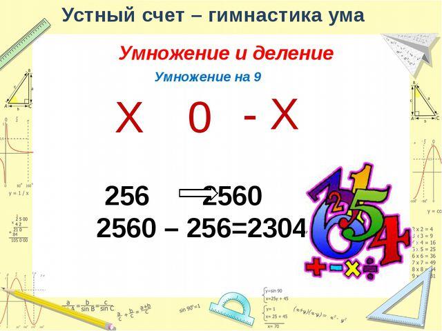 Устный счет – гимнастика ума Умножение и деление Умножение на 11 - 1 способ Х...