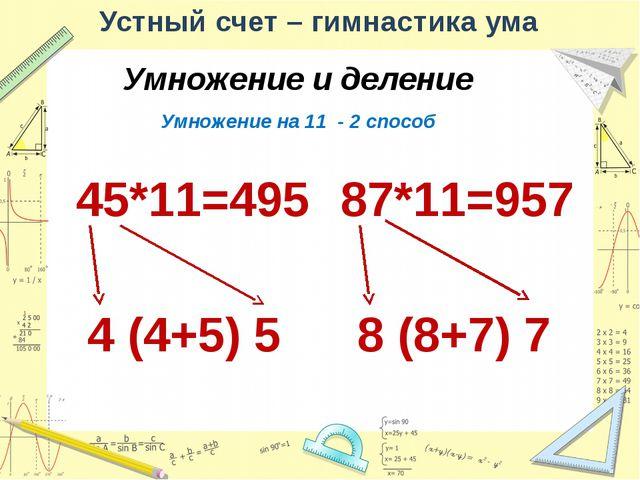 Игры Отгадывание полученного числа Задумайте какое-нибудь число. Прибавьте к...