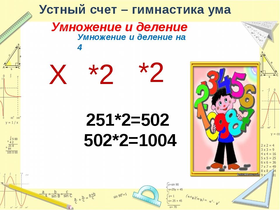 Устный счет – гимнастика ума Умножение и деление Умножение и деление на 4 Х :...