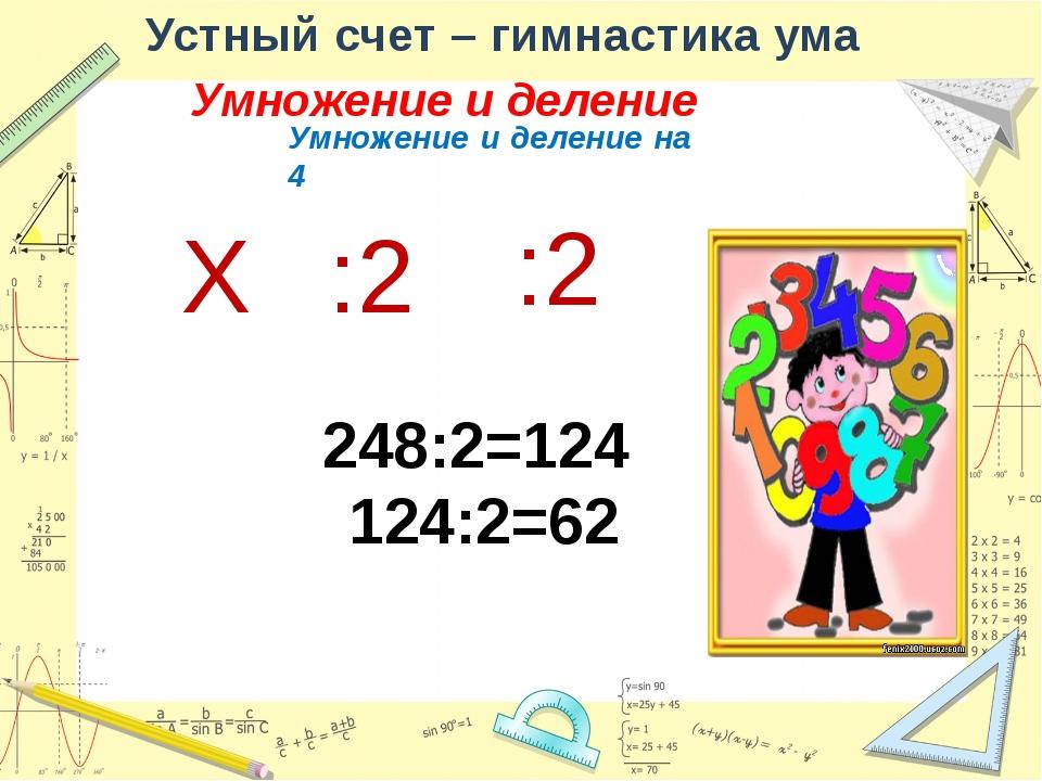 Устный счет – гимнастика ума Умножение и деление Умножение на 25 Х *100 :4 32...