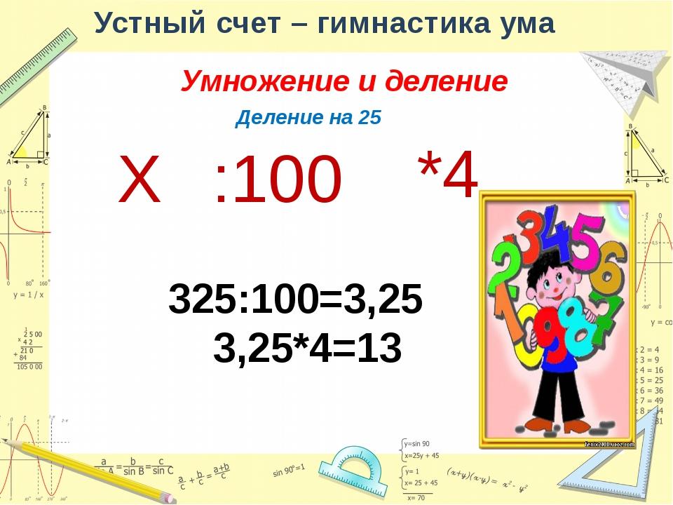 Устный счет – гимнастика ума Умножение и деление Умножение на 9 Х 0 - Х 256 2...