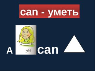 A can - уметь can