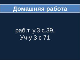 Домашняя работа раб.т. у.3 с.39, Уч-у 3 с 71
