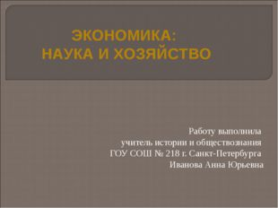 Работу выполнила учитель истории и обществознания ГОУ СОШ № 218 г. Санкт-Пете