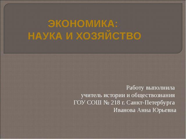 Работу выполнила учитель истории и обществознания ГОУ СОШ № 218 г. Санкт-Пете...