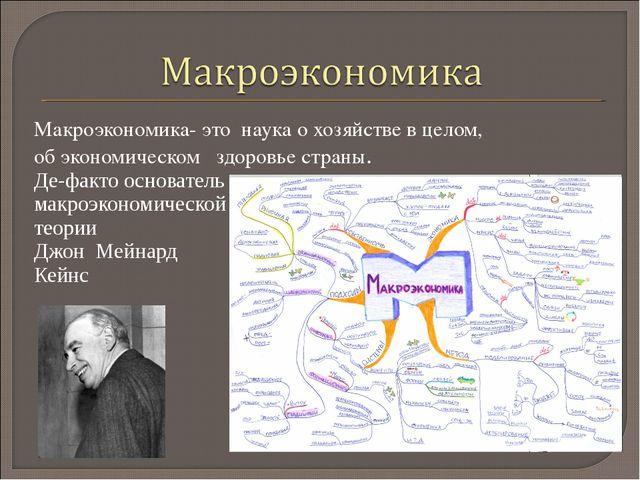 Макроэкономика- это наука о хозяйстве в целом, об экономическом здоровье стра...