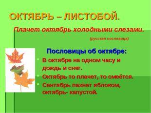 ОКТЯБРЬ – ЛИСТОБОЙ. Пословицы об октябре: В октябре на одном часу и дождь и с