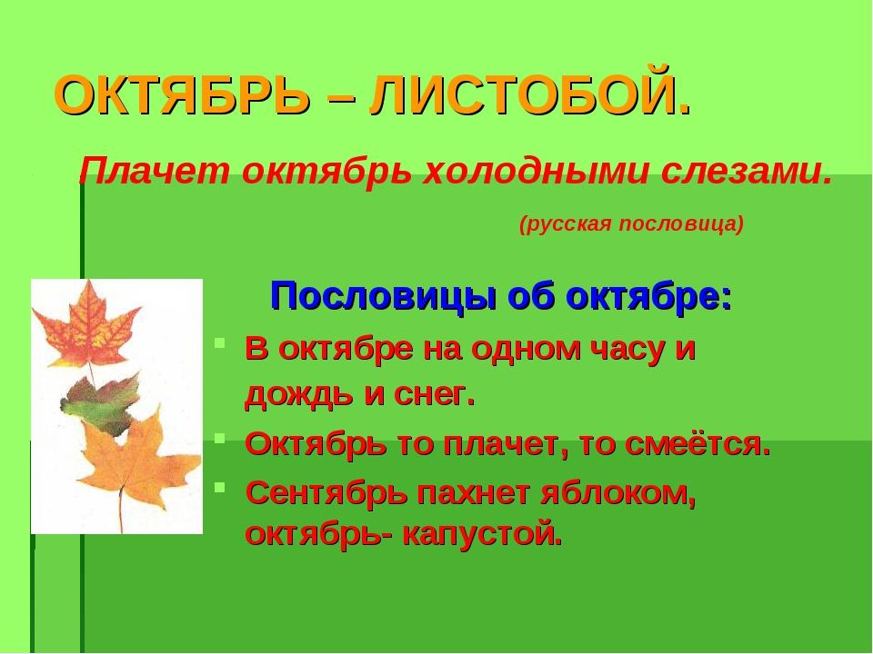 ОКТЯБРЬ – ЛИСТОБОЙ. Пословицы об октябре: В октябре на одном часу и дождь и с...