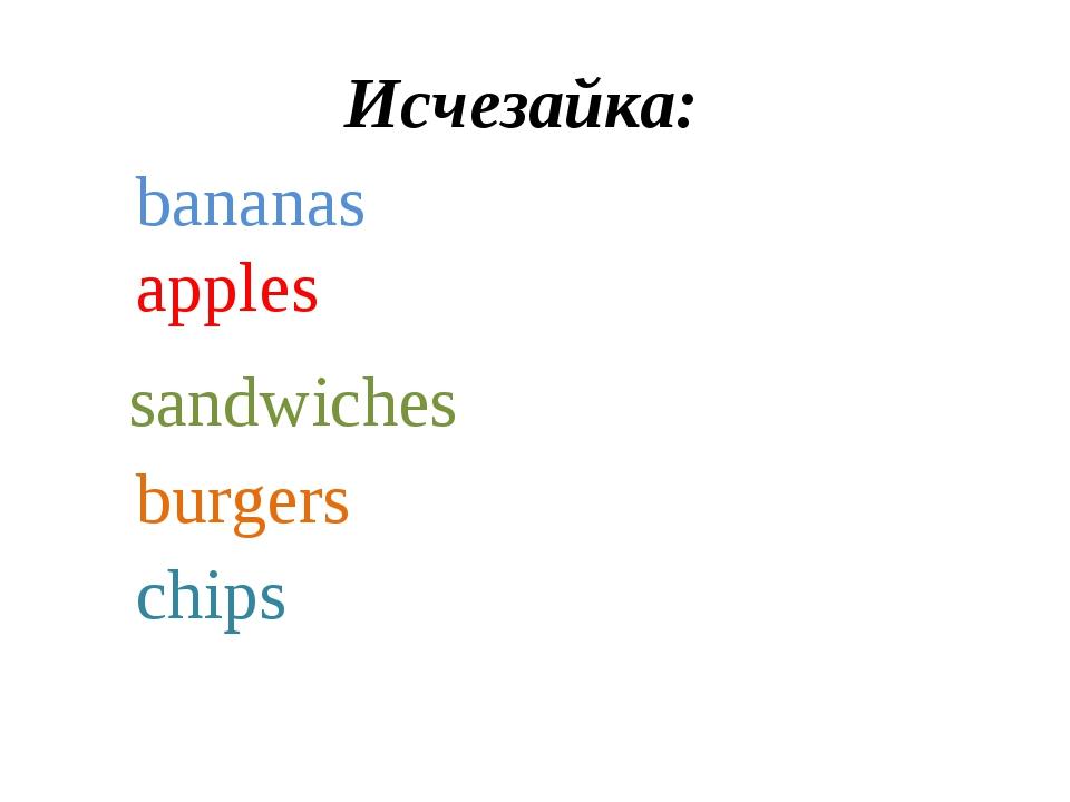 Исчезайка: bananas apples sandwiches burgers chips