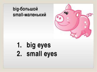 big-большой small-маленький big eyes small eyes