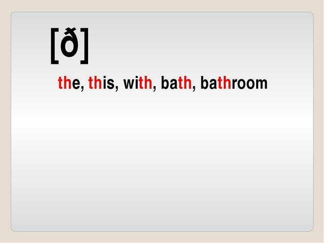 [ð] the, this, with, bath, bathroom