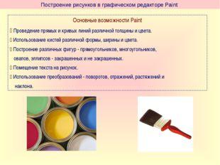 Построение рисунков в графическом редакторе Paint Основные возможности Paint