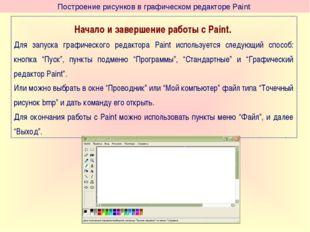 Начало и завершение работы с Paint. Для запуска графического редактора Paint