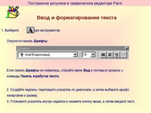 Ввод и форматирование текста 1. Выберите в наборе инструментов. Построение ри