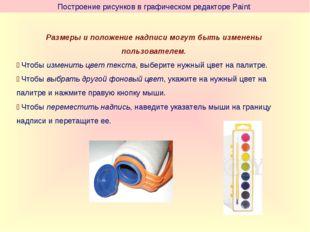 Построение рисунков в графическом редакторе Paint Размеры и положение надписи
