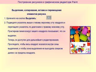 Построение рисунков в графическом редакторе Paint Выделение, копирование, вст