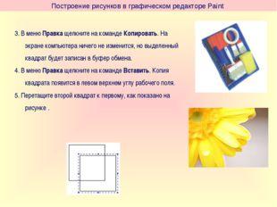 Построение рисунков в графическом редакторе Paint 3. В меню Правка щелкните н