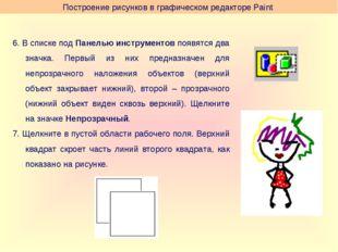 Построение рисунков в графическом редакторе Paint 6. В списке под Панелью инс
