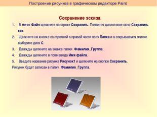Построение рисунков в графическом редакторе Paint Сохранение эскиза. В меню Ф