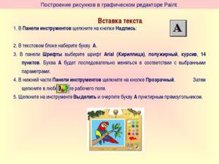 Построение рисунков в графическом редакторе Paint Вставка текста. 1. В Панели