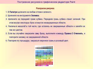 Построение рисунков в графическом редакторе Paint Раскраска рисунка. 1. В Пал