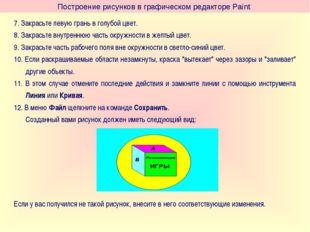 Построение рисунков в графическом редакторе Paint 7. Закрасьте левую грань в