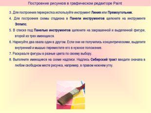 Построение рисунков в графическом редакторе Paint 3. Для построения перекрест