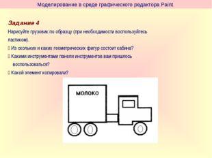 Моделирование в среде графического редактора Paint Задание 4 Нарисуйте грузов
