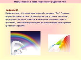 Моделирование в среде графического редактора Paint Задание 8. Изобразите раду