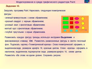 Моделирование в среде графического редактора Paint Загрузить программу Paint.