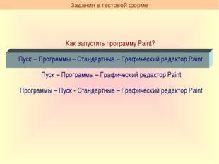 Как запустить программу Paint? Пуск – Программы – Стандартные – Графический р