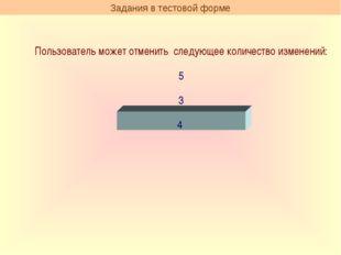 Пользователь может отменить следующее количество изменений: 5 3 4 Задания в