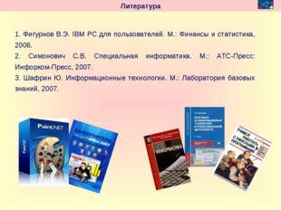 1. Фигурнов В.Э. IBM PC для пользователей. М.: Финансы и статистика, 2006. 2.