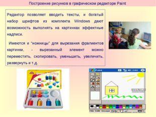 Построение рисунков в графическом редакторе Paint Редактор позволяет вводить