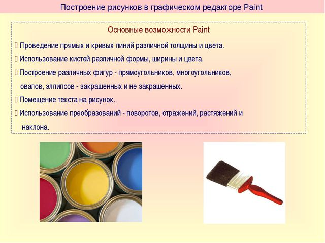 Построение рисунков в графическом редакторе Paint Основные возможности Paint...