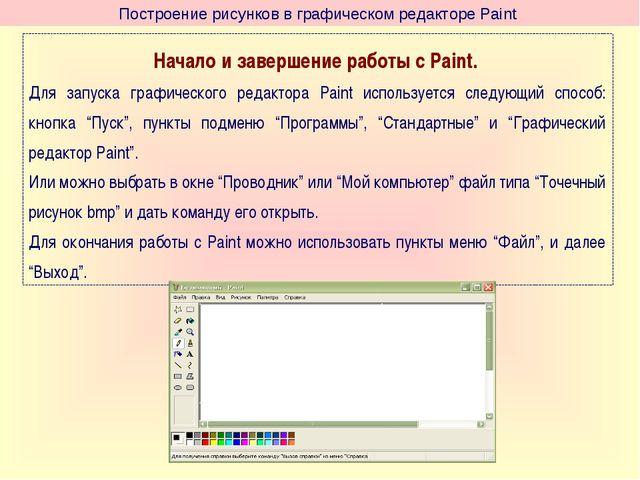 Начало и завершение работы с Paint. Для запуска графического редактора Paint...