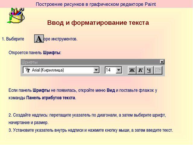 Ввод и форматирование текста 1. Выберите в наборе инструментов. Построение ри...