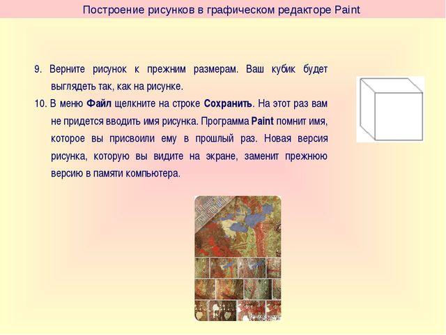 Построение рисунков в графическом редакторе Paint 9. Верните рисунок к прежни...