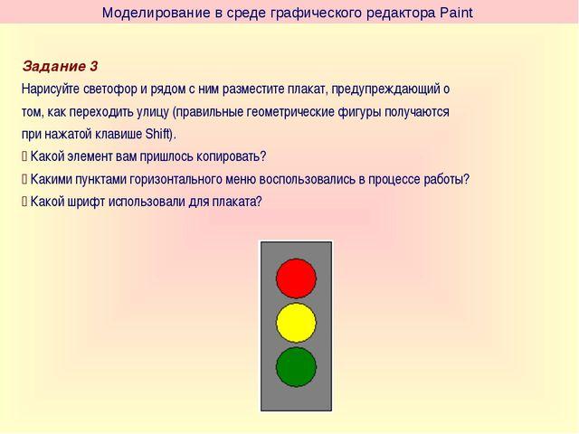 Моделирование в среде графического редактора Paint Задание 3 Нарисуйте светоф...
