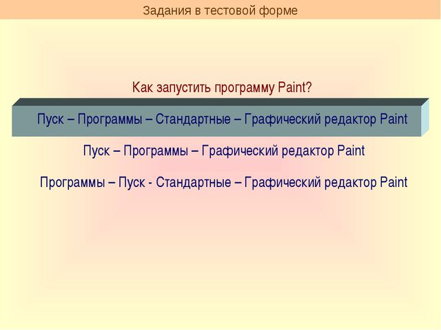 Как запустить программу Paint? Пуск – Программы – Стандартные – Графический р...