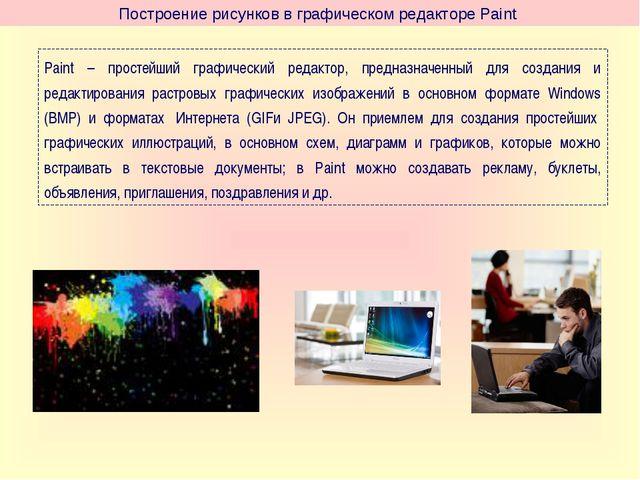 Построение рисунков в графическом редакторе Paint Paint – простейший графичес...