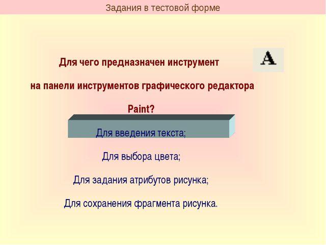 Для чего предназначен инструмент на панели инструментов графического редактор...