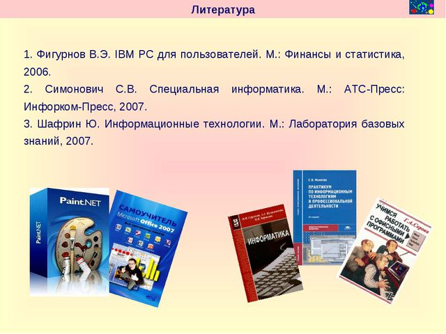 1. Фигурнов В.Э. IBM PC для пользователей. М.: Финансы и статистика, 2006. 2....
