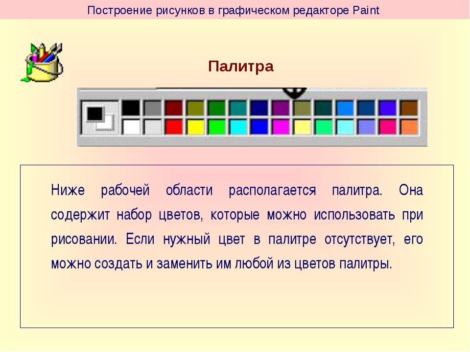 Палитра Ниже рабочей области располагается палитра. Она содержит набор цветов...