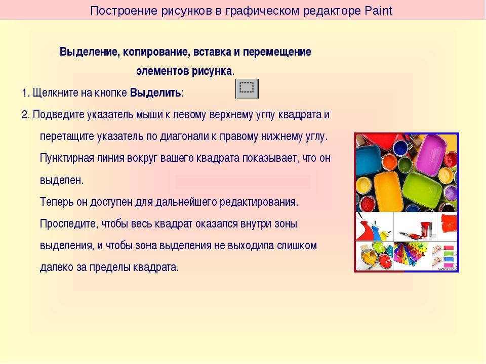 Построение рисунков в графическом редакторе Paint Выделение, копирование, вст...